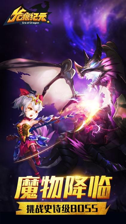 龙痕纪元- 魔幻冒险 screenshot-3