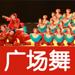 广场舞大全-全民运动健身舞蹈视频