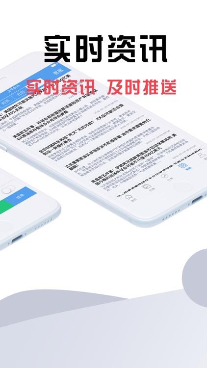 期货交易云-专业国内原油期货软件 screenshot-3