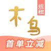 木鸟短租-民宿客栈,日租房住宿
