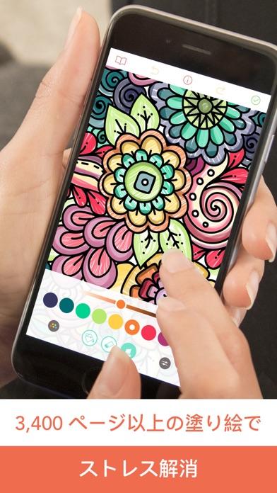 Pigment - 大人のための塗り絵帳のスクリーンショット1