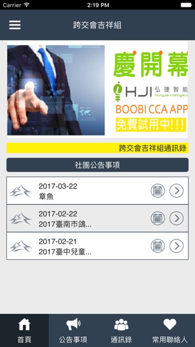 跨交會吉祥組-社團通訊錄