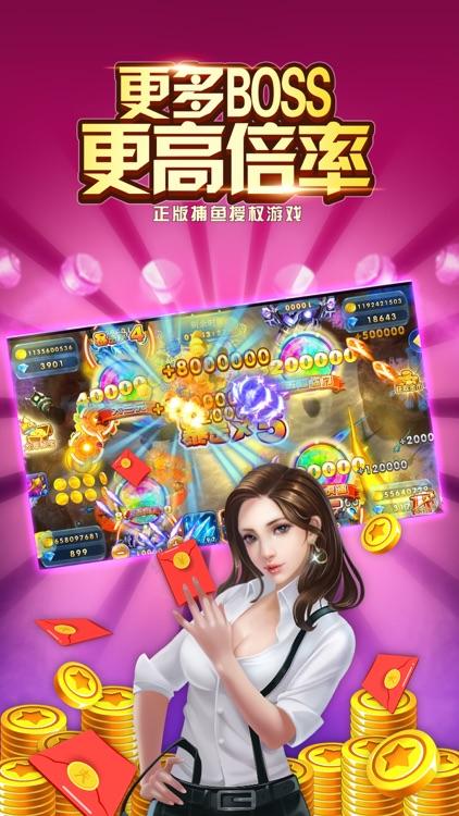 捕鱼游戏-街机捕鱼游戏厅欢乐真人捕鱼 screenshot-4