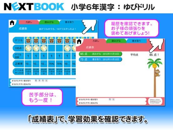 小学6年生漢字:ゆびドリル(書き順判定対応漢字学習アプリ)のおすすめ画像5
