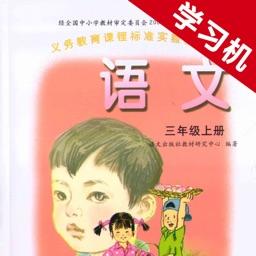 语文版A版小学语文三年级上册 -同步课本学习机