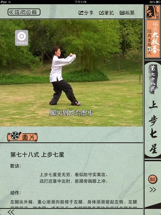 杨式太极85式 screenshot-4