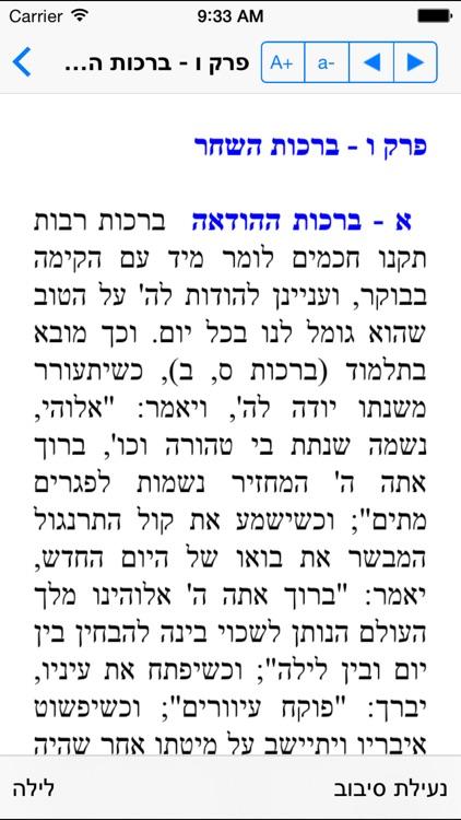 פניני הלכה - Pniney Halach
