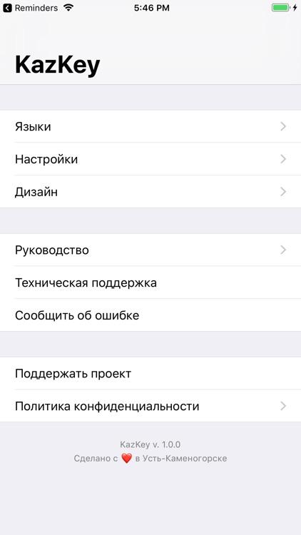 KazKey - best Kazakh keyboard screenshot-4