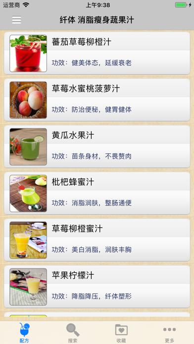 蔬果汁大全 200+のおすすめ画像3