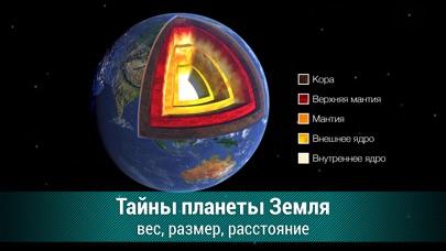 Solar Walk: Планеты и спутники Скриншоты5
