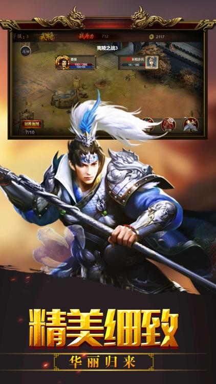 霸业·三国志 screenshot-4