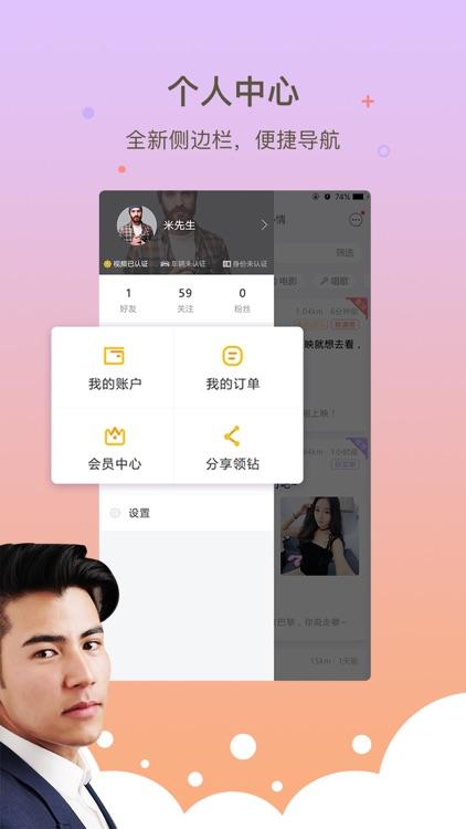 聊趣约 - 同城陌生人附近社交约会平台 screenshot-3