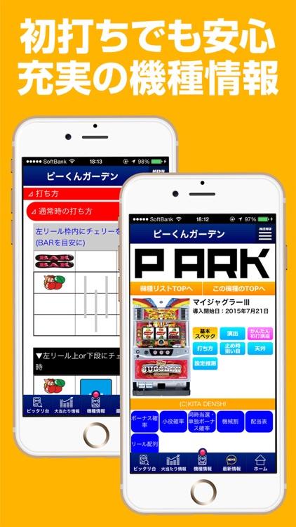 P-LIFE screenshot-4