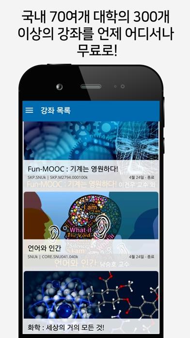 K-MOOC : 한국형 온라인 공개강좌 for Windows