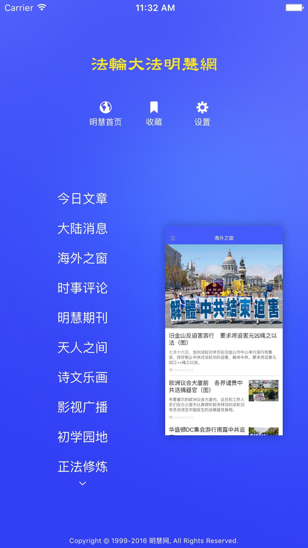 明慧网 Screenshot