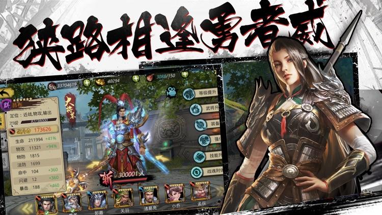 三国pk版-无双猛将激斗! screenshot-4