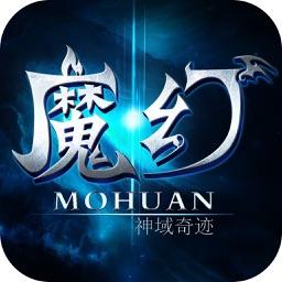 魔幻神域奇迹 - 动作冒险挂机游戏