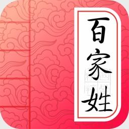 China Hundred Family Surnames
