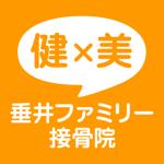 岐阜県垂井町の垂井ファミリー接骨院