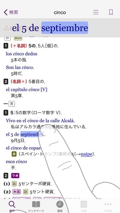 西和中辞典・和西辞典 screenshot1