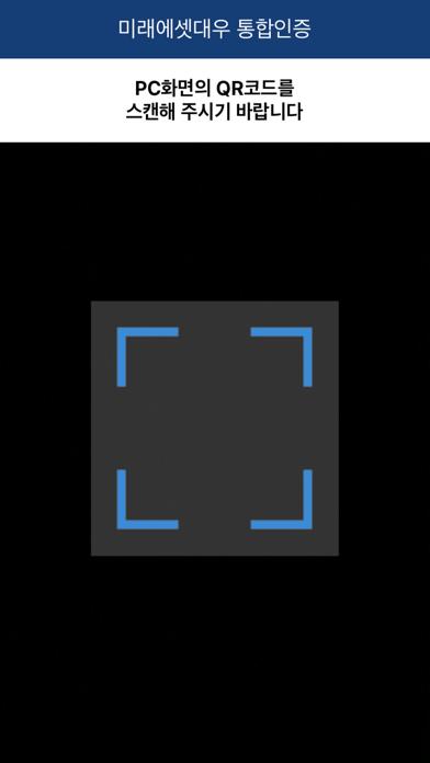 미래에셋대우 통합인증 Mpass for Windows