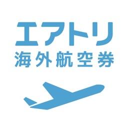 エアトリ(旧DeNAトラベル) 海外航空券を比較して海外旅行