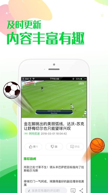 爱球君—足彩篮彩竞彩赛事分析预测 screenshot-4