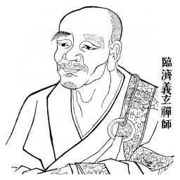 鎮州臨濟慧照禪師語錄
