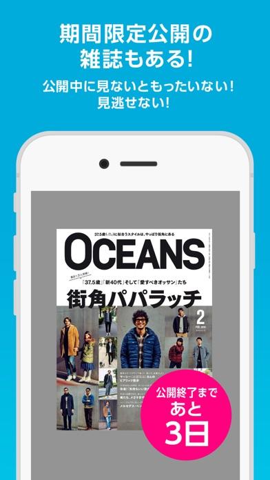 【雑誌読み放題】FujisanReader フジサンリーダー ScreenShot2