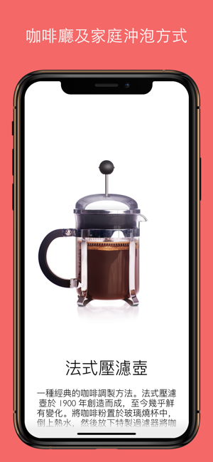 ‎The Great Coffee App Screenshot