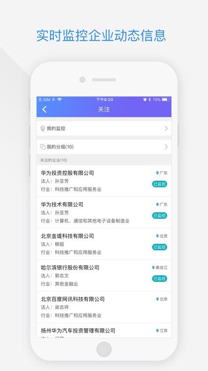 企业查-企业信用信息查询工商公示平台 screenshot-3