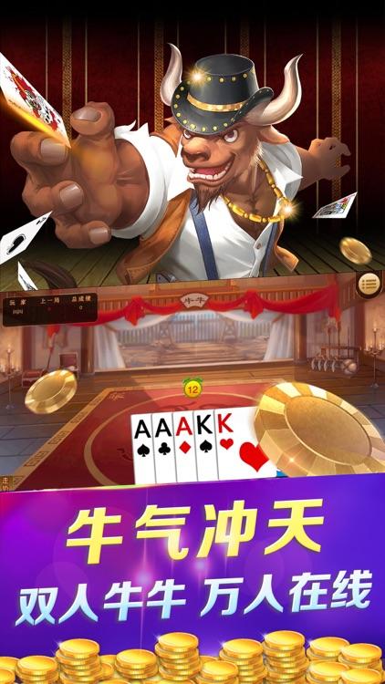 九乐棋牌一现金棋牌真人斗牛游戏 screenshot-4