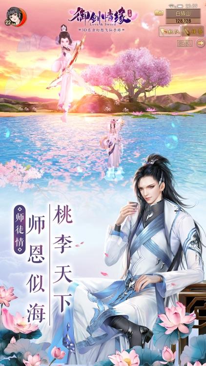 御剑情缘-自由飞行 screenshot-3