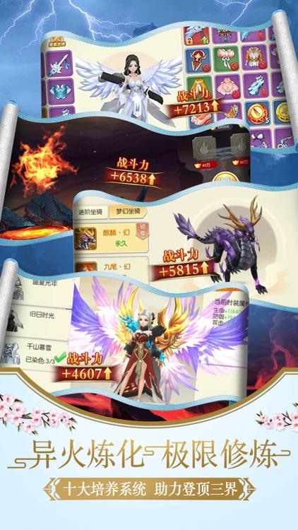 御剑仙侠-大型3D国民热恋修仙手游 screenshot-4