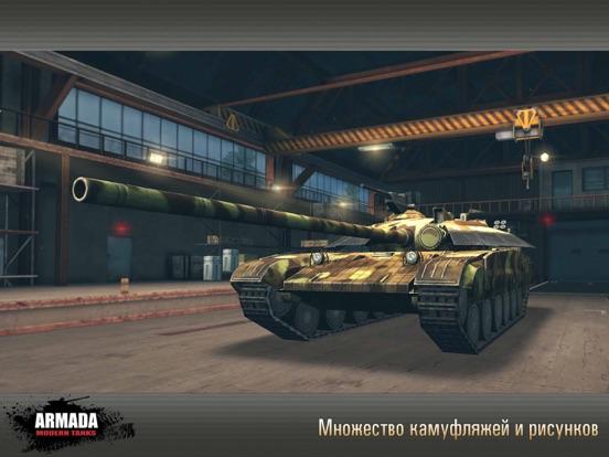 Armada: Modern Tanks для iPad