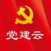 93.党建云 - 互联网+党建