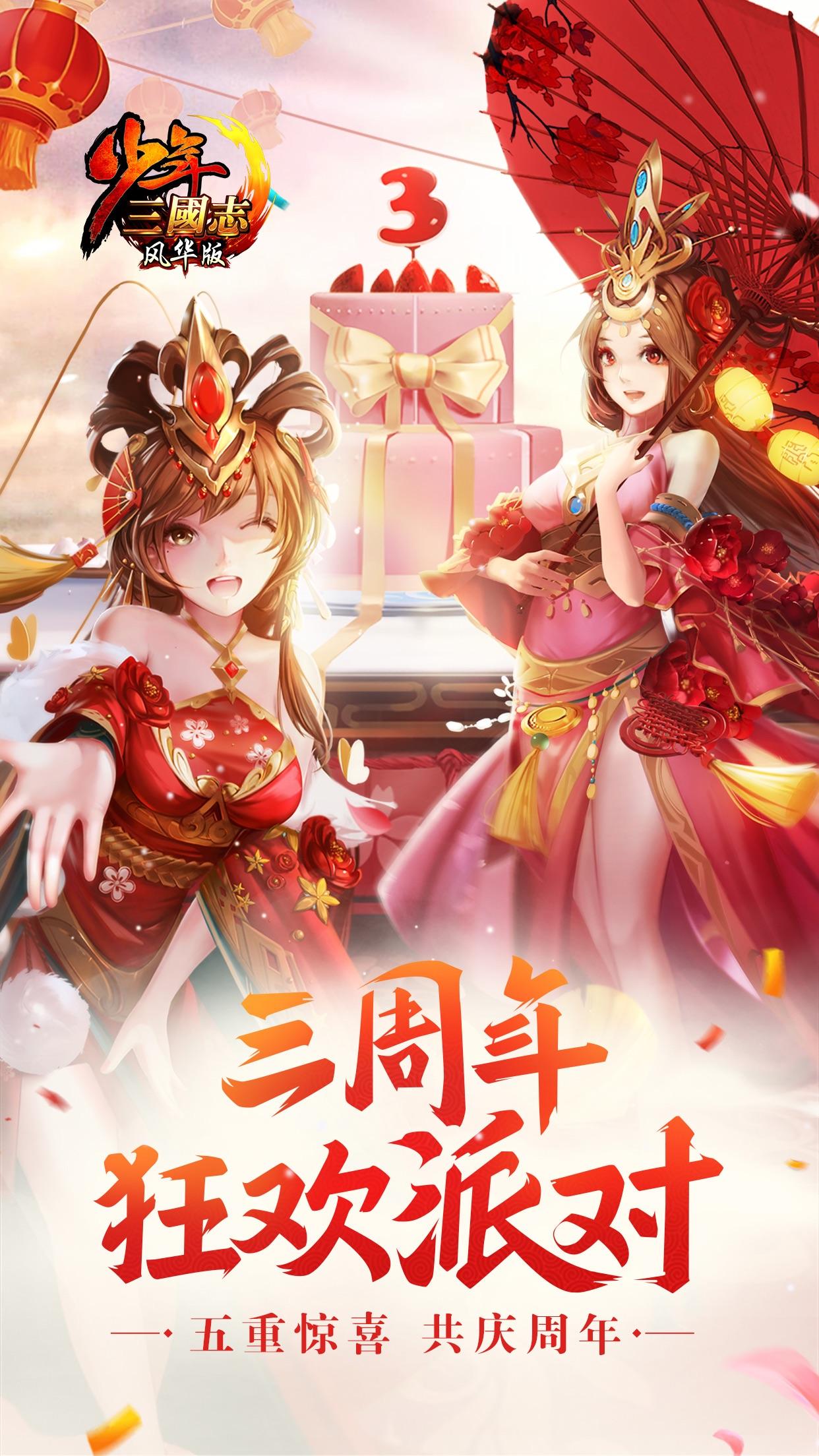 少年三国志-全新武将登场 Screenshot