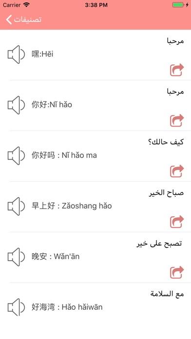 تعلم اللغة الصينية screenshot 2
