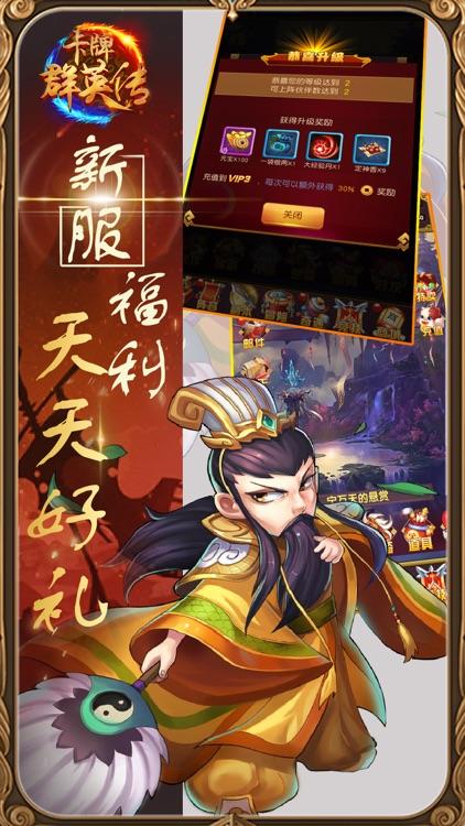 卡牌群英传-三国卡牌挂机游戏
