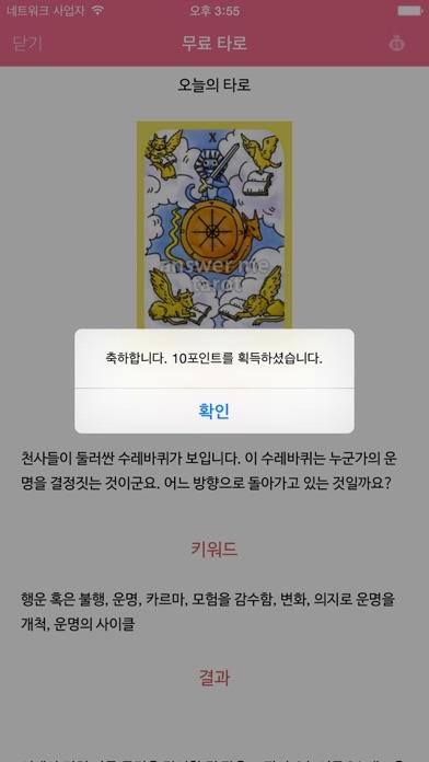 앤써미타로 - 핵심을 찌르는 신세대 타로 for Windows