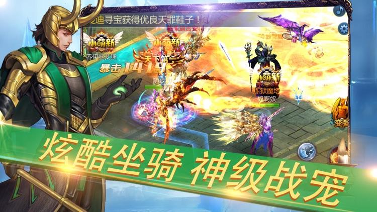 热血-英雄大陆:最新3D动作格斗手游 screenshot-3