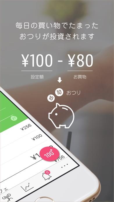 マメタス by WealthNavi(ウェルスナビ)スクリーンショット2