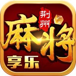 享乐荆州麻将-荆州本土多样化的麻将游戏