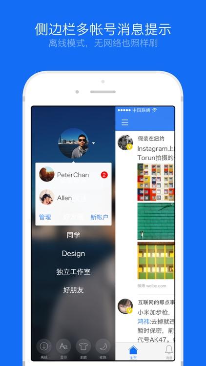 Weico - 简单轻松的微博客户端(for 微博)
