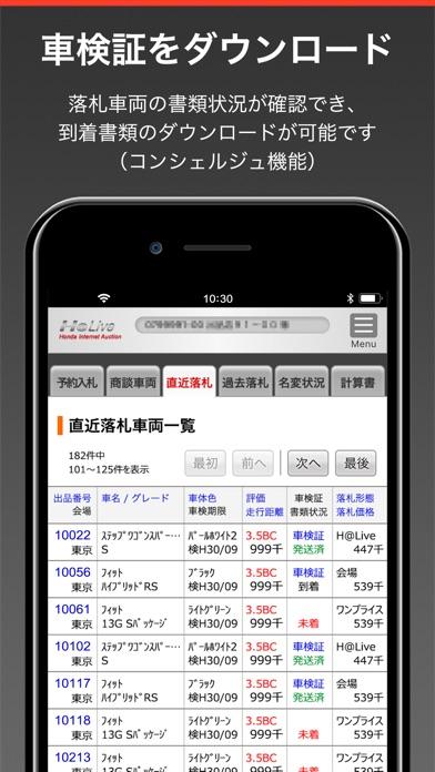 H@Live アプリスクリーンショット