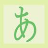 初级日语-新版大家的标准日本语单词口语