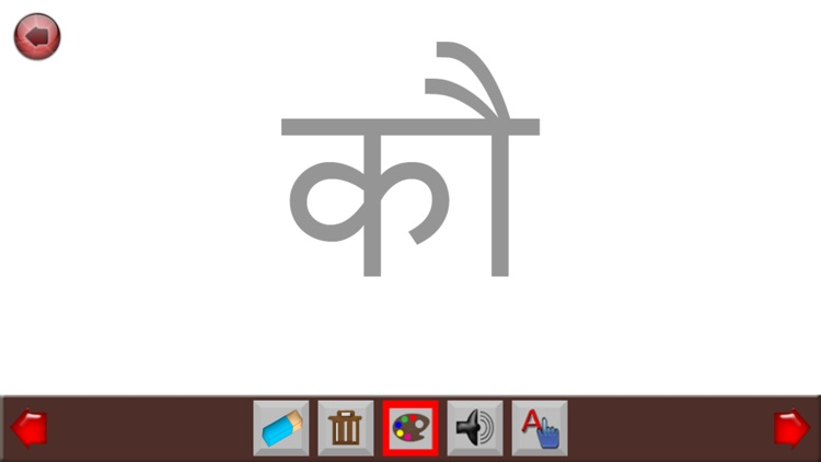 Hindi Alphabet Writing