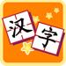 儿童识字-幼儿园宝宝学汉字游戏
