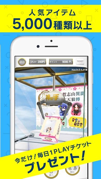 クレーンゲーム「神の手」 screenshot1