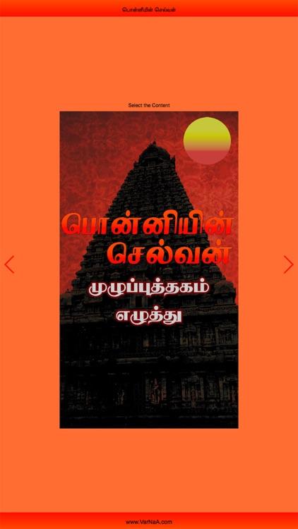 Ponniyin Selvan 6 Audio Ofline screenshot-3